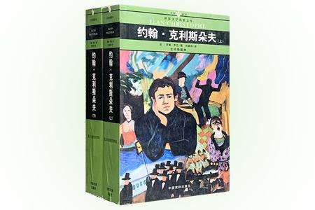 [口袋本]世界文学名著文库-约翰克利斯朵夫(上下)