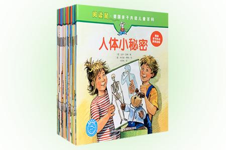 德国广受欢迎的亲子共读儿童百科《阅读鼠》系列第三辑全24册,铜版纸全彩,专为3-6岁幼儿打造的成长启蒙亲子书,唤起孩子对阅读的兴趣!整套书以故事、拟人情景讲述为主,让幼儿融入其中,在快乐中认知事物。内容贴近生活,语言生动、活泼,亲子朗读增加亲密感、锻炼幼儿语言能力,精美手绘图画更让孩子爱不释手。定价192元,现团购价48元包邮!