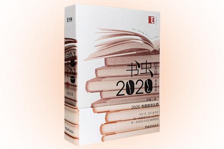 书虫的天堂:2020书店日历