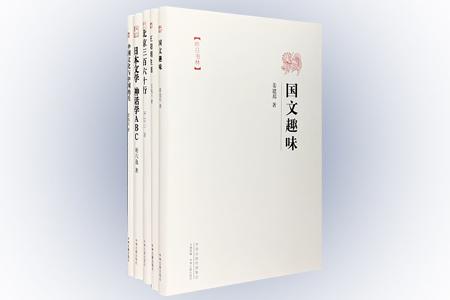 团购:(精)昨日书林·国文趣味等5册