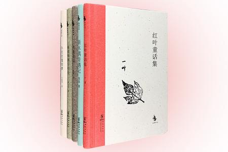 《中国儿童文学·经典怀旧》系列精装5册,由我国首位儿童文学研究生导师蒋风主编,收录了中国现代文学史上大师级文学家具有重大影响的儿童文学作品。汇集严文井《南南和胡子伯伯》、王统照《小红灯笼的梦》、苏苏《新木偶奇遇记》、《仇重童话》和《红叶童话集》。依据民国旧版底本整理,保留原版插图,原汁原味,一代人难忘的阅读记忆,怀旧经典,常读常新。定价112元,现团购价39元包邮!