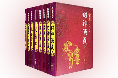 团购:(精)图文经典·古典小说5种8册