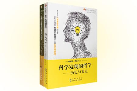 团购:科学哲学经典名著译丛2册