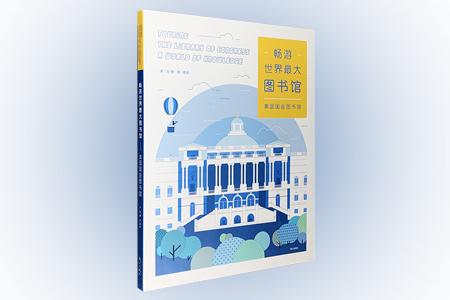 一本书教你爱上图书馆——《畅游世界最大图书馆:美国国会图书馆》,大开本精装,铜版纸全彩图文,以亲切、风趣、晓畅的文字,从概况、历史、建筑、艺术、阅览室、读者服务等各方面进行了系统的介绍,讲述了许多相关历史小故事。除了配有作者亲自拍摄的大量实景高清照片,还收入了许多珍贵的历史图片,以及本书设计师专门创作的精美插画,既有知识含金量,也颇具欣赏价值。