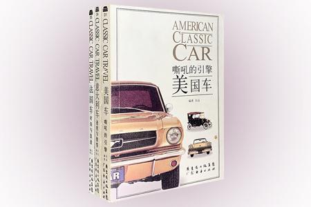 团购:经典名车之旅系列3册