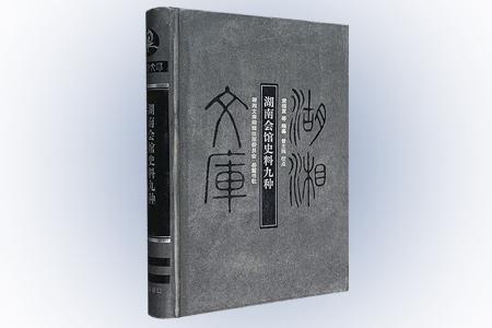 湖湘文库:湖南会馆史料九种(精装)/ 湖湘文库编辑委员会