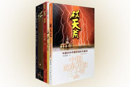 著名报告文学作家何建明作品5册:《破天荒》《炫风:中国明星城市发展史》《三牛风波》《奠基者》《一个中国男人的财富诗章》,聚焦共和国成立以来的重要事件,记录新中国建设史上的一段段激动人心的篇章。总定价167元,现团购价45元包邮!