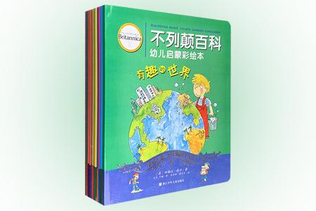 英国引进·知名品牌《不列颠百科幼儿启蒙彩绘本》全12册,专为3-6岁孩子打造,铜版纸全彩图文,囊括了幼儿启蒙所需的基本知识,涵盖认识自我、世界、地球、声音、数字,时间、色彩、形状等12个板块场景式教学,画面活泼可爱,还有各种有趣的小游戏、儿歌和问答,多彩多样,易于操作,帮助孩子更加生动地感受、感知周围广阔的世界。