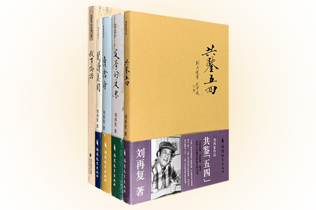 """中国当代著名人文学者、思想家、文学家、红学家""""刘再复作品""""5册:《文学的反思》《共鉴""""五四""""》《读沧海》《阅读美国》《教育论语》,凝聚作者审视中国现代文学,梳理""""启蒙""""与""""革命""""的复杂关系的论著,探讨教育问题的文章,以及纪录其心路历程的散文和随笔。定价174元,现团购价49元包邮!"""