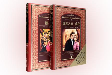 团购:(精)世界文学名著典藏全译本2种:贵族之家前夜+娜娜