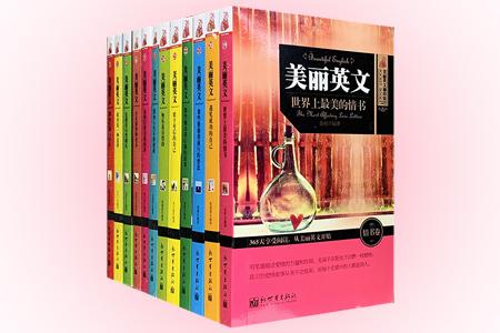 """""""美丽英文袖珍馆""""12册,英汉对照,精致小开本,灵活便携。收入多篇纯正的英文佳作,包含关于自然、神话、成长、生活、世间百态的美文故事和哲理散文,以及各个时代世界杰出名人的情书。妙语佳言,优美精炼,用快乐的方式,学习美丽的英文,品位华美的英文意境,体会静谧清澈的心灵之音。定价180元,现团购价45元包邮,平均每本仅3.75元,物超所值!"""