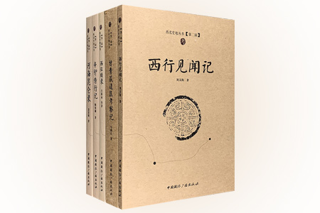 团购:西北史地丛书5册