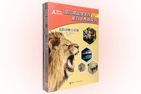 """""""贝尔带你学生存·能力培养游戏书""""全8册,野外生存大师""""贝爷""""专为3-8岁孩子创作的一套独具特色的益智游戏书,通过涂画、观察、数学、贴纸、英语、认知、迷宫等游戏方式,带孩子认识60种危险动物、70余种雨林生物、20余种极地野兽、50余种海洋生物、50余种鸟类、50余种虫子,掌握野外所需装备、技能,以及贝尔亲自验证的丛林、沙漠、极地求生技巧,还附有""""贝尔的话""""给予小读者超贴心的提示,全书可促进孩子的"""