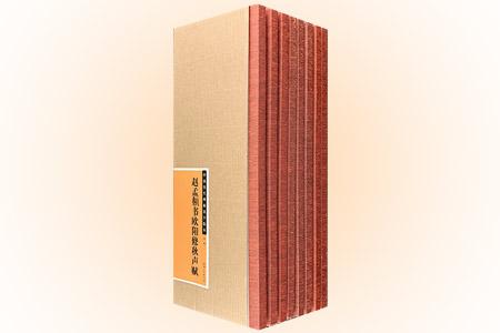 团购:(精)中国历代碑帖选字临本8册:赵孟頫、米芾、陆柬之等