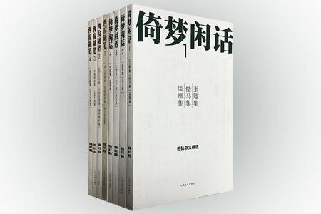 团购:柏杨杂文精选8册