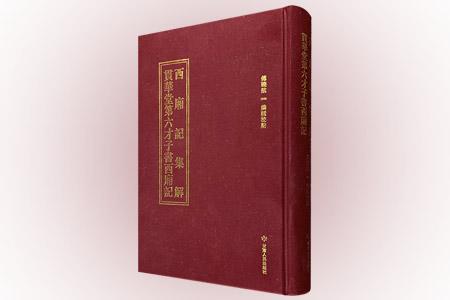 《西厢记集解·贯华堂第六才子书西厢记》布面精装,本书是1985年版金圣叹批评《贯华堂第六才子书西厢记》和1989年版《西厢记集解》的合订再版,著名戏曲理论学家傅晓航校点,两书曾获得学界的一致好评,荣获全国首届古籍图书整理奖等奖项,书中涉及明清两代主要戏曲家对《西厢记》语词文义的训诂、解证成果,以及诸多已散佚古籍善本的流传或使用情况,可为今日读者鉴赏和研究《西厢记》提供有益参考。定价180元,现团购