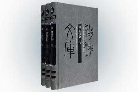 严如熤集-(全三册)