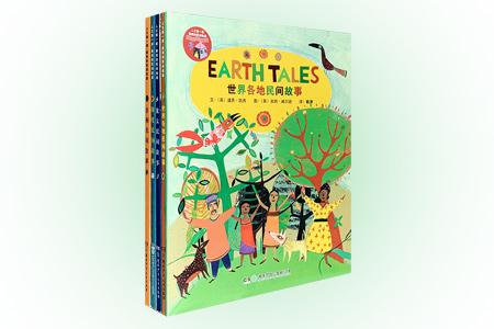 人文第一课· 最美的民间故事:世界各地民间故事(全4册)