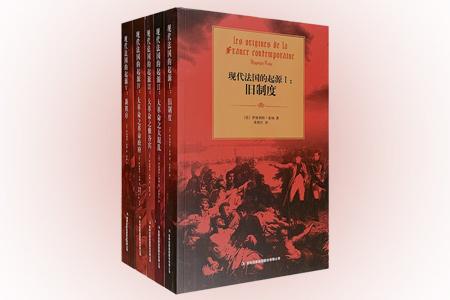 """中文全译无删减《现代法国的起源》全5册,法国著名史学家泰纳的代表作,《旧制度与大革命》的姊妹篇,""""人类文明史上百大经典著作""""之一,自问世一个多世纪以来畅销不衰,已成为历史学者和社会学家的案头必备书。全书以史诗般的全景式描写,鞭辟入里的社会分析,深层次解读法国大革命前后百年社会转型的艰难与曲折、从改革到革命的狂风暴雨式的突变。定价326元,现团购价125元包邮!"""