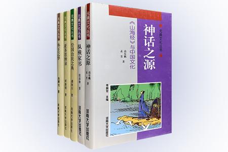 """稀见老书!""""元典文化丛书""""精装5册,本丛书自1995年出版以来备受好评,曾荣获第十届中国图书奖等多项大奖。由著名神话学者高有鹏等撰写,通俗流畅的文字结合生动有趣的历史故事,深入浅出地诠释《周礼》《孟子》《荀子》《战国策》《山海经》,并阐述其对中国法律、宗教、经济、文学等诸多文化领域的重要影响,使读者一册在手,既可以了解一本元典著作的原始面貌、基本内容,又可以全方位的了解其历史价值,立论严谨、材料详"""