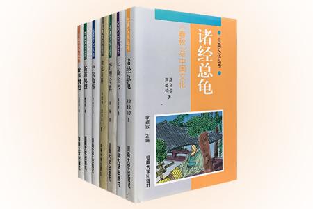 团购:(精)元典文化丛书7册:史家龟鉴等