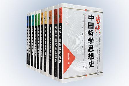 """""""当代中国思想史丛书""""精装全10册,以共和国成立以来十大领域的思想史为对象,全面客观地记述了诸领域思想的发展演变过程。以学术思潮为背景,以代表人物为骨架,以深刻影响思想史面貌之社会政治为血肉,展示当代中国思想发展的内在规律和特点。10部各具风采,不落俗套,分之成珠,合之成璧,共同描摹出当代中国思想史的恢宏画面。"""