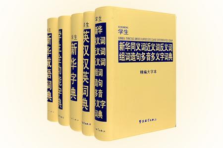 """""""说词解字系列工具书""""5册,小32开软精装,荟萃《学生新华字典》《学生英汉汉英词典》《学生新华成语词典》《学生全功能字典》《学生新华同义词近义词反义词组词造句多音多义字词典》(你没看错,它的书名就是有这么长),精编大字本,功能齐备,部分字词典还选配了多幅新颖别致的插图。双色印刷,结实柔韧,灵巧便携,适用于中小学生以及同等文化程度的读者。"""