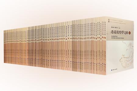 市面稀见!《港台敦煌学文库》全69册,繁体横排,重23公斤,总达1640余万字,由敦煌学研究专家郑炳林、台湾学者郑阿财主编。本系列是港台地区有关敦煌学研究的论文集成,收录潘重规、王三庆、林冠群等学者撰写的文章近900篇,涉及敦煌文学、语言文学、敦煌石窟艺术、敦煌宗教典籍等多方面内容,附有数百幅珍贵黑白插图,基本展现了港台地区近百年来在敦煌学领域里的重要成果,更为读者了解、研究敦煌学提供重要参考