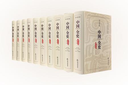 中国全史:百卷本(全10册)