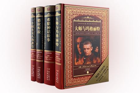 """""""世界文学名著典藏·全译本""""精装4种:收入""""魔幻现实主义""""的鼻祖米·布尔加科夫《大师与玛格丽特》,斯蒂芬·茨威格刻画女人暗恋心理的名作《一个陌生女人的来信》,经典希腊神话读本——古斯塔夫·施瓦布《希腊神话故事》,全世界吸血鬼小说的蓝本——布莱姆·斯托克《德拉库拉》。定价104元,现团购价29.9元包邮!"""