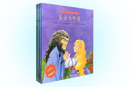 学前必读经典童话绘本:美女与野兽  等【全10册】【注音】【绘本】
