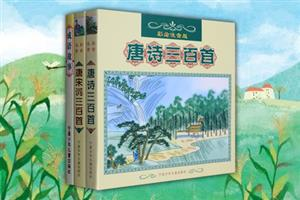 团购:彩绘注音版·唐宋诗词+成语故事3册