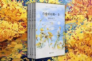 四季成长路-每日一个希腊词灵修-(全套4册)