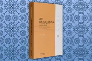 清代儒家礼教主义的兴起-以伦理道德丶儒学经典和宗族为切入点的考察