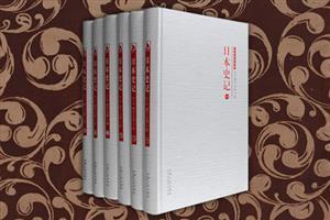 团购:(精)日本史记全6册