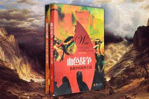 团购:名画之谜2册:战争+人物