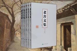 老舍文集(全6册 )