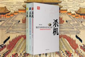 团购:皇权机密3册