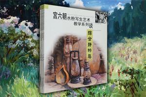 团购:宫六朝水粉写生艺术教学系列谈5册