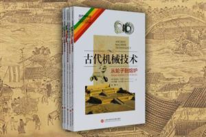 团购:古代科技谈5册