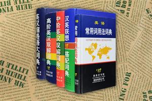 团购:英汉词典5部
