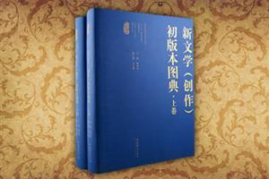 新文学(创作)初版本图典