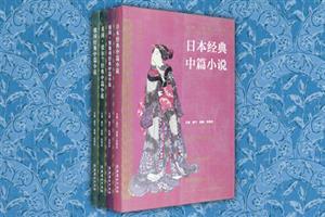 团购:世界经典中篇小说系列4册