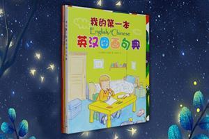 团购:我的第一本英汉图画句典+小小工程师