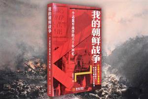 我的朝鲜战争-一个志愿军战俘的六十周年回忆-全新修订插图版