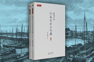 近代中国外交史资料辑要-(全2册)