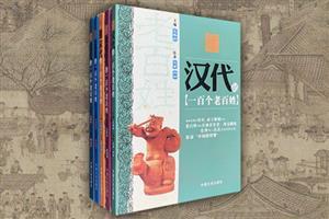 团购:中国的脊梁5册