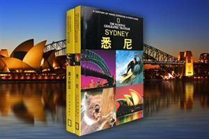 团购:国家地理学会旅行家系列:澳大利亚+悉尼