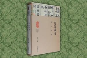 唐弢藏书-图书总录