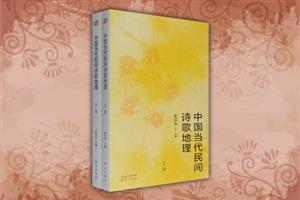 中国当代民间诗歌地理-(上.下卷)